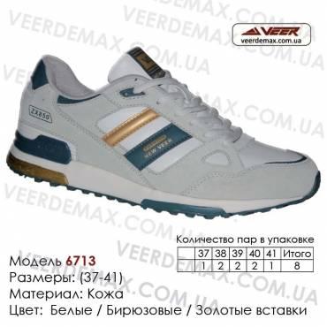 Купить спортивную обувь, кожа, кроссовки Veer в Одессе - 6713 белые | бирюзовые | золотые вставки. Купить кроссовки в Одессе.