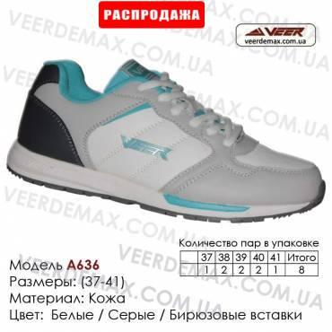 Купить спортивную обувь, кожа, кроссовки Veer в Одессе - A636 белые | серые | бирюзовые. Купить кроссовки Одесса
