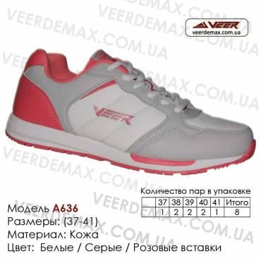 Купить спортивную обувь кожа кроссовки Veer в Одессе - A636 белые серые розовые. Купить кроссовки в Одессе.