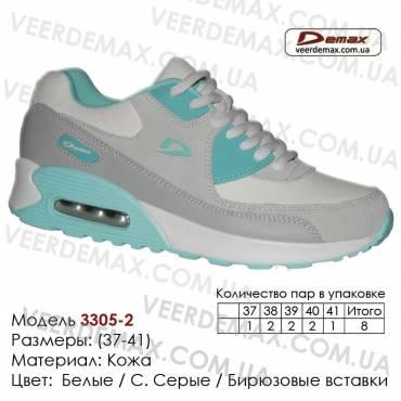 Купить спортивную обувь кожа, кроссовки Demax - 3305-2 белые   с. серые   бирюзовые. Купить кроссовки в Одессе