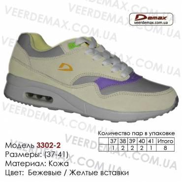 Купить спортивную обувь 36-41, кожа, кроссовки Demax - 3302-2 бежевые, желтые
