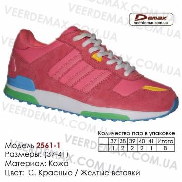 Купить спортивную обувь, кожа, кроссовки 37-41 Demax - 2561-1 светло-красные