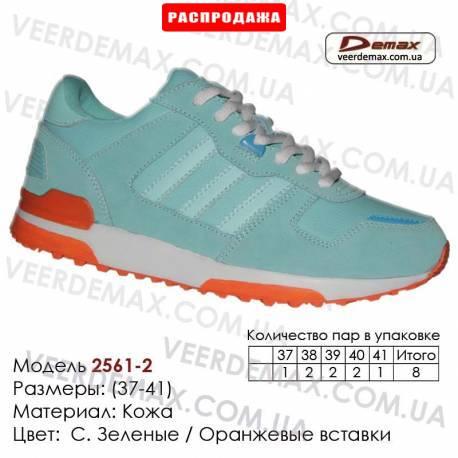 Купить спортивную обувь, кожа, кроссовки Demax - 2561-2 с. зеленые | оранжевые