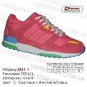 Купить спортивную обувь, кожа, кроссовки Demax - 2561-1 светло-красные | желтые