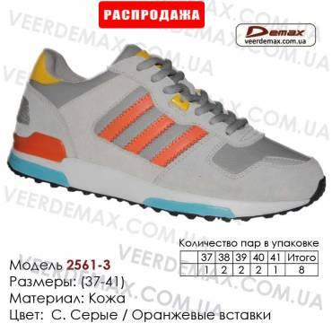 Купить спортивную обувь, кожа, кроссовки 37-41 Demax - 2561-3 с. серые, оранжевые