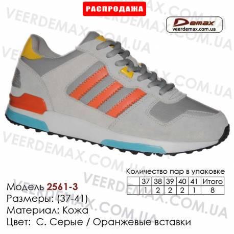 Купить спортивную обувь, кожа, кроссовки Demax - 2561-3 с. серые | оранжевые