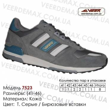 Спортивная обувь кроссовки Veer кожа - 7523 т. серые, бирюза