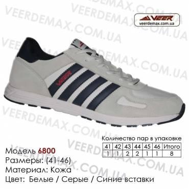 Спортивная обувь кроссовки Veer 41-46 кожа - 6800 белые, серые, синие