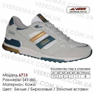 Спортивная обувь кроссовки Veer кожа - 6713 белые | бирюзовые | золото