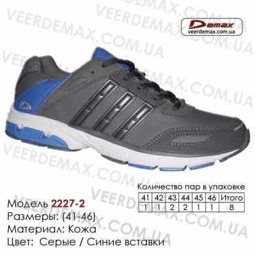 Купить спортивную обувь, кожа, кроссовки Demax 41-46 - 2227-2 серые | синие
