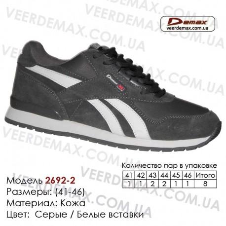 Купить спортивную обувь, кожа, кроссовки Demax 41-46 - 2692-2 серые | белые