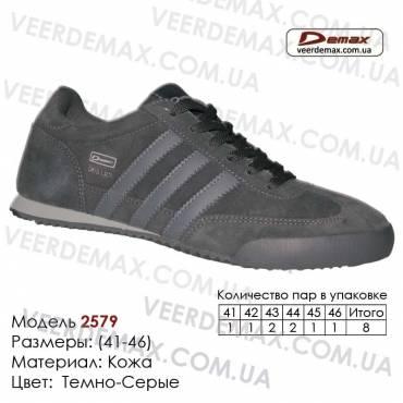 Спортивная обувь кроссовки Demax 41-46 кожа - 2579-1 темно-серые. Купить кроссовки в Одессе.