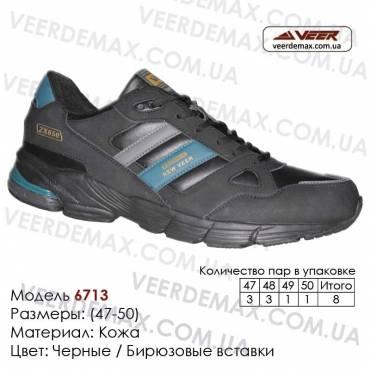 Купить спортивную обувь кожа кроссовки Veer в Одессе - 6713 черные, бирюзовые