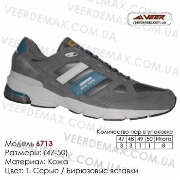 Купить спортивную обувь кожа кроссовки Veer в Одессе - 6713 т. серые, бирюзовые