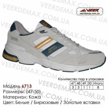 Купить спортивную обувь кожа кроссовки Veer большие в Одессе - 6713-1 белые, бирюзовые, золотые