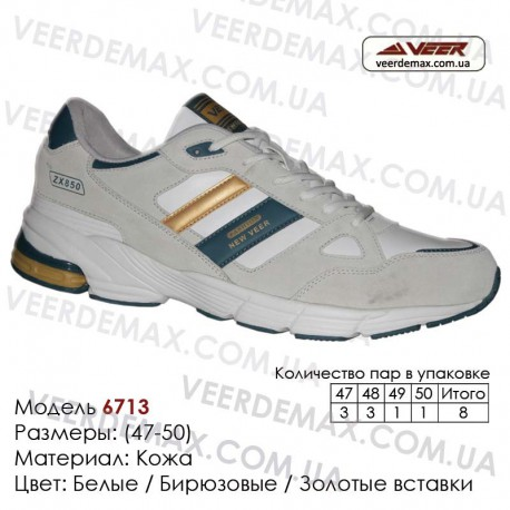 Купить спортивную обувь кожа кроссовки Veer в Одессе - 6713 белые | бирюзовые | золотые