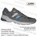Купить спортивную обувь кожа кроссовки Veer в Одессе - 6713 т. серые | бирюзовые