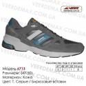 Купить спортивную обувь кожа кроссовки Veer в Одессе - 6713 т. серые   бирюзовые