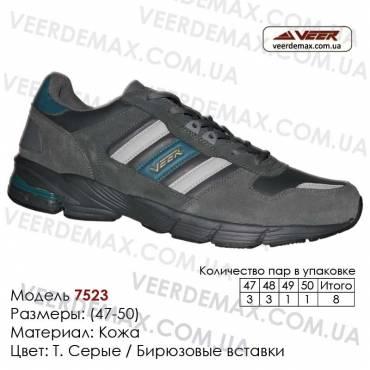 Купить спортивную обувь кожа кроссовки Veer в Одессе - 7523 т. серые, бирюзовые