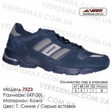 Купить спортивную обувь кожа кроссовки Veer в Одессе - 7523 т. синие | серые