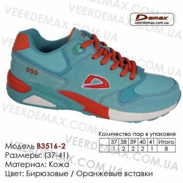 Купить спортивную обувь, кожа, кроссовки 37-41 Demax - B3516-2 бирюзовые, оранжевые