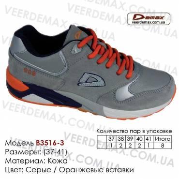 Купить спортивную обувь, кожа, кроссовки 37-41 Demax - B3516-3 серые, оранжевые