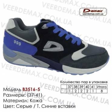 Купить спортивную обувь, кожа, кроссовки Demax - B3516-5 т. серые | т. синие