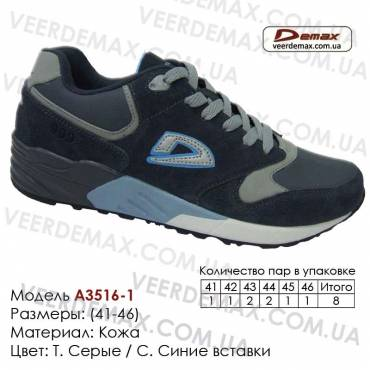 Купить спортивную обувь, кожа, кроссовки Demax 41-46 - A3516-1 т. серые | с. синие