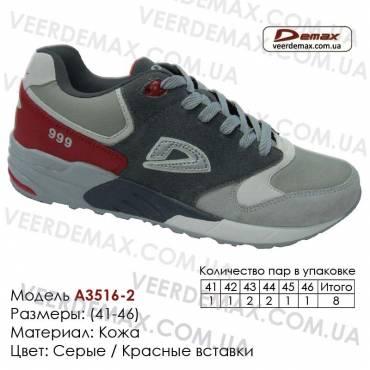 Купить спортивную обувь, кожа, кроссовки Demax 41-46 - A3516-2 серые, красные