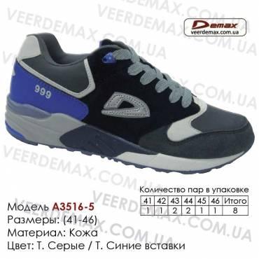 Купить спортивную обувь, кожа, кроссовки Demax 41-46 - A3516-5 т. серые | т. синие