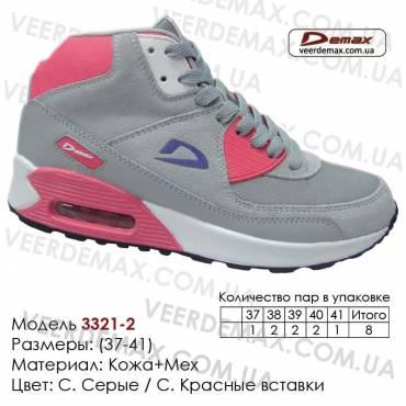 Купить спортивную обувь 37-41 кожа зима мех, кроссовки Demax - 3321-2 с. серые, с. красные