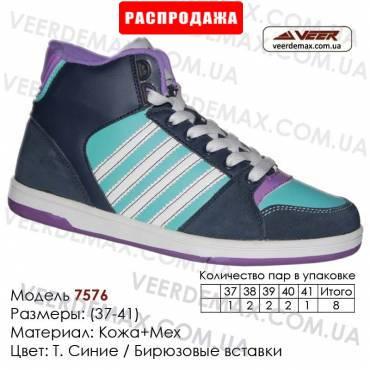 Кроссовки теплые Veer зима, мех, 37-41, кожа - 7576 т. синие | бирюзовые вставки. Купить кроссовки в Одессе.