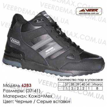 Кроссовки теплые Veer зима, мех, 37-41, кожа - 6283 черные, серые вставки. Купить кроссовки в Одессе.