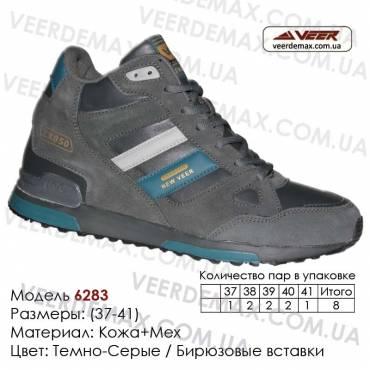 Кроссовки теплые Veer зима, мех, 37-41, кожа - 6283 т. серые, бирюзовые вставки. Купить кроссовки в Одессе.