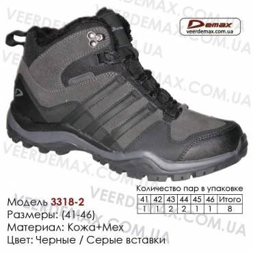 Кроссовки теплые Demax зима, мех, 41-46, кожа - 3318-2 черные, серые. Купить кроссовки в Одессе.