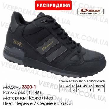 Спортивная обувь Туфли Demax 41-46 кожа - 3320-1 черные, серые. Купить туфли в Одессе.