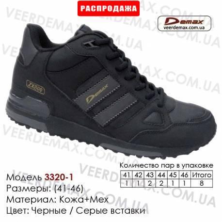 http://veerdemax.com.ua/3971-large_default/sportivnaya-obuv-tufli-demax-koja-41-46-3320-1-chernie-serie-kupit-tufli-v-odesse.jpg