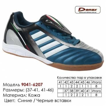 Кроссовки футбольные Demax кожа - 9041-6207 синие | черные вставки. Купить кроссовки в Одессе.