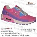 Кроссовки Demax 37-41 сетка - 8305-1 фиолетовые | розовые вставки. Купить спортивную обувь.