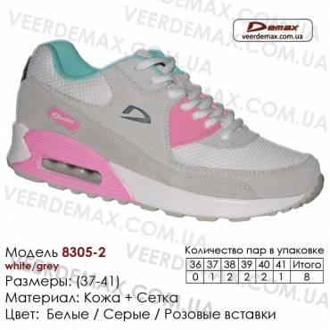 Кроссовки Demax 37-41 сетка - 8305-2 белые   серые   розовые вставки. Купить спортивную обувь.