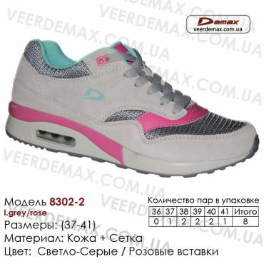 Кроссовки Demax 37-41 сетка - 8302-2 серые, розовые. Купить спортивную обувь.