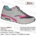 Кроссовки Demax 37-41 сетка - 8302-2 серые | розовые. Купить спортивную обувь.
