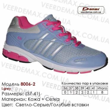 Кроссовки Demax 37-41 сетка - 8006-2 светло-серые, голубые. Купить кроссовки в Одессе.