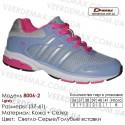 Кроссовки Demax 37-41 сетка - 8006-2 светло-серые, голубые. Купить спортивную обувь.