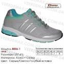 Кроссовки Demax 37-41 сетка - 8006-1 голубые, серые. Купить спортивную обувь.