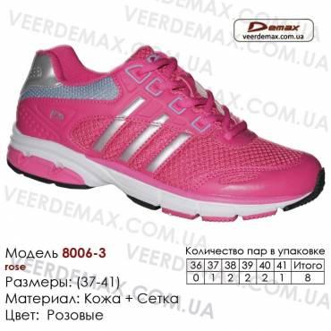 Кроссовки Demax 37-41 сетка - 8006-3 розовые. Купить кроссовки в Одессе.