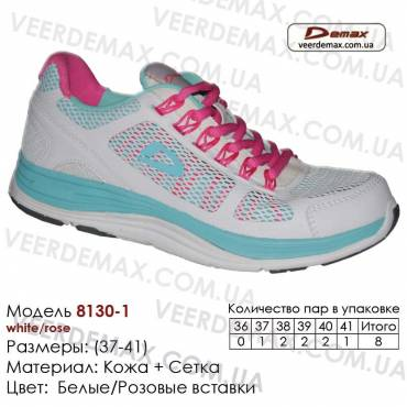 Кроссовки Demax 37-41 сетка - 8130-1 белые, розовые. Купить кроссовки оптом в Одессе.