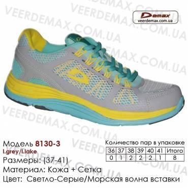 Кроссовки Demax 37-41 сетка - 8130-3 светло-серые, морская волна. Купить кроссовки оптом в Одессе.