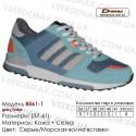 Кроссовки Demax 37-41 сетка - 8561-1 серые, морская волна. Купить кроссовки оптом в Одессе.