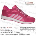 Кроссовки Veer сетка - 6871-3 темно-красные | розовые вставки. Купить кроссовки в Одессе.